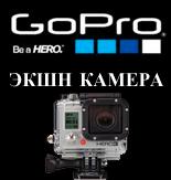 GoPro Будь Героем!